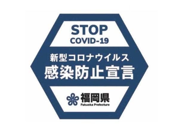 ウイルス 福岡 県 速報 コロナ