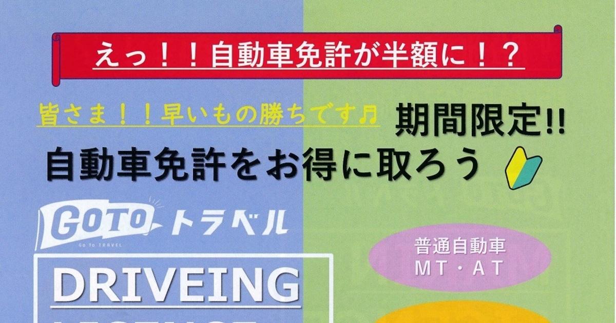 GoTo合宿免許、一転「対象外」で注文殺到 代理店が観光庁に抗議文