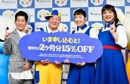 アニマル浜口大暴れにたじたじ 東京ガスの新CM発表会 【西日本 ...