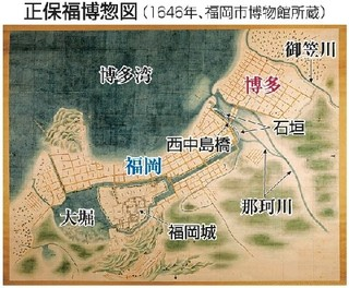 福岡藩の中心部が武士の町・福岡と商都・博多の間で明確に線引きされ ...