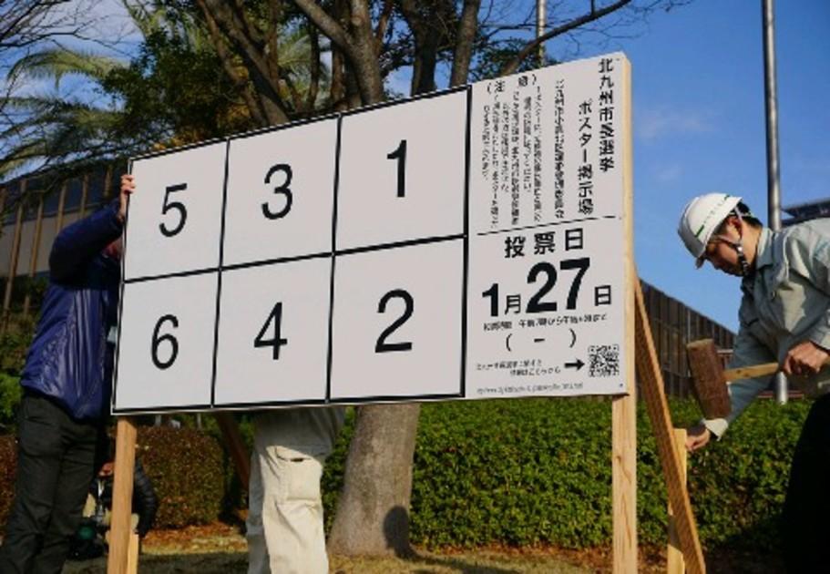 市 選挙 北九州