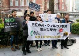 英原発計画中止へ日立に署名提出 環境保護団体、約2700人分 ...