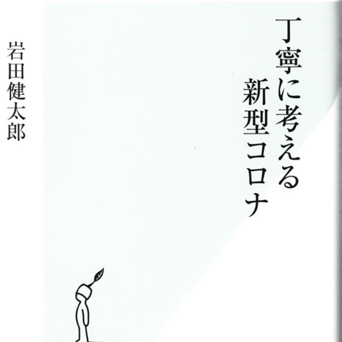 岩田 健太郎 評判