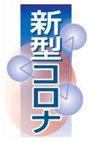 最新 県 コロナ 長崎