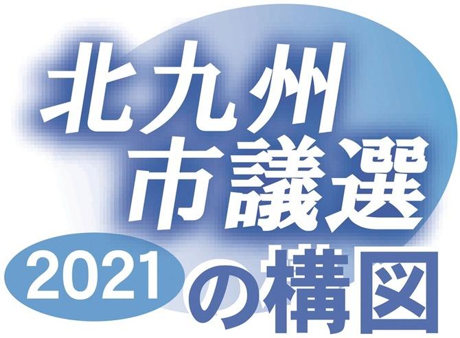 結果 議員 選挙 2021 北九州 市議会