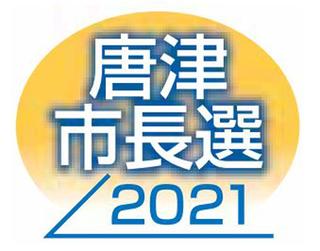 選挙 唐津 市