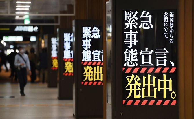 福岡 宣言 緊急 事態 解除