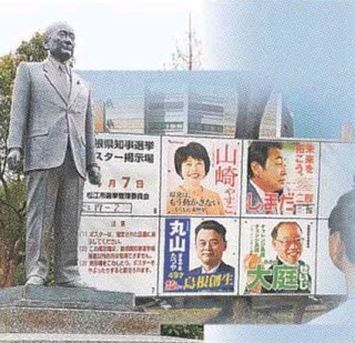 2019知事選ルポ】(3)島根 竹下王国崩壊の危機|【西日本新聞 ...