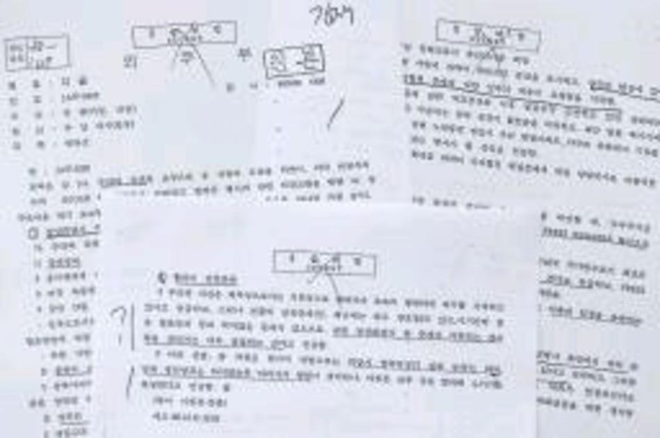 31日に韓国外務省が公開した公電。中央下の1枚に「皇太子 訪韓問題 ...