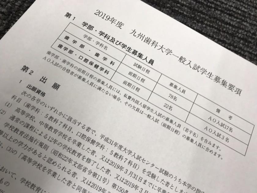 日本 大学 補欠 合格