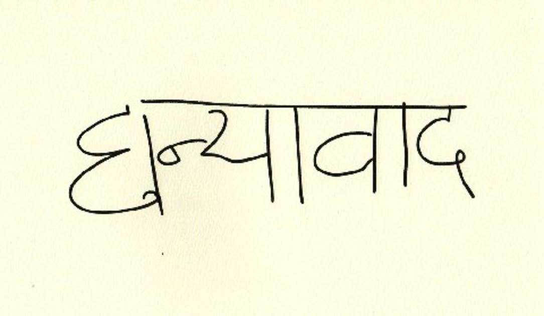 インド 語 ありがとう ありがとうをヒンディー語で言おう!超便利15フレーズ!