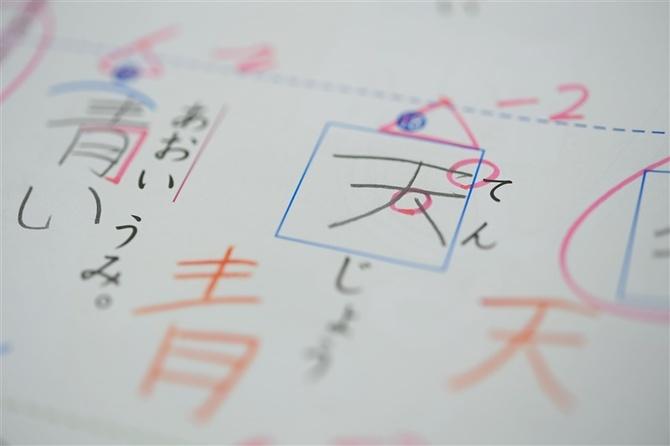 【西日本新聞より】とめ、はねで1年生に0点 先生、厳しすぎませんか?