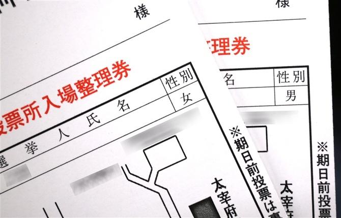 投票者の性別欄って必要?|【西日本新聞ニュース】