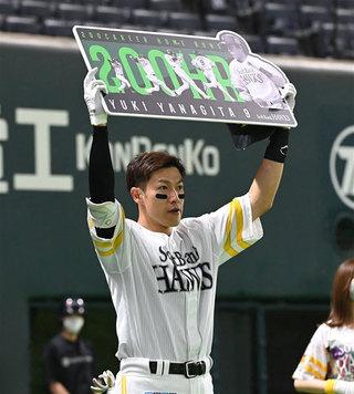 ソフトバンク、柳田の通算200号でも逆転負け ヤクルト山田に4打数4安打、2本塁打 【西日本スポーツ】